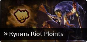 Купить Riot Points
