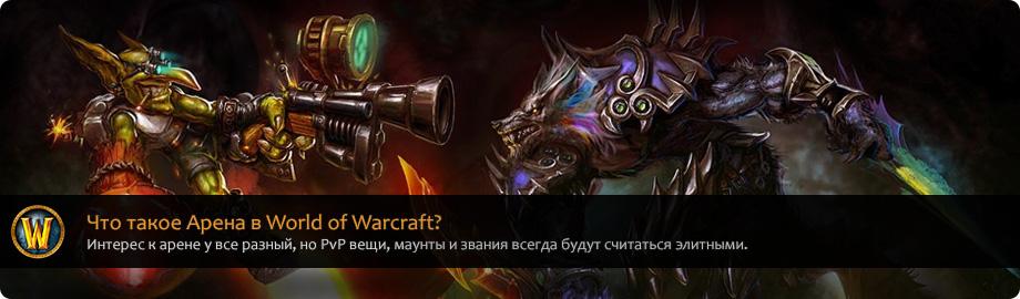 World of Warcraft Арена