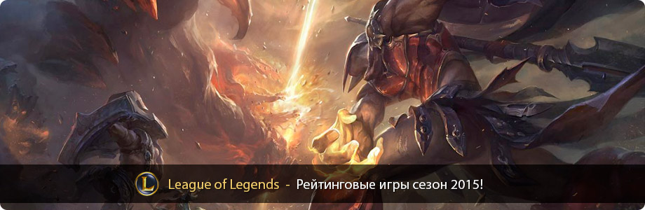 lol_news_new_ranked_season_2015_ru