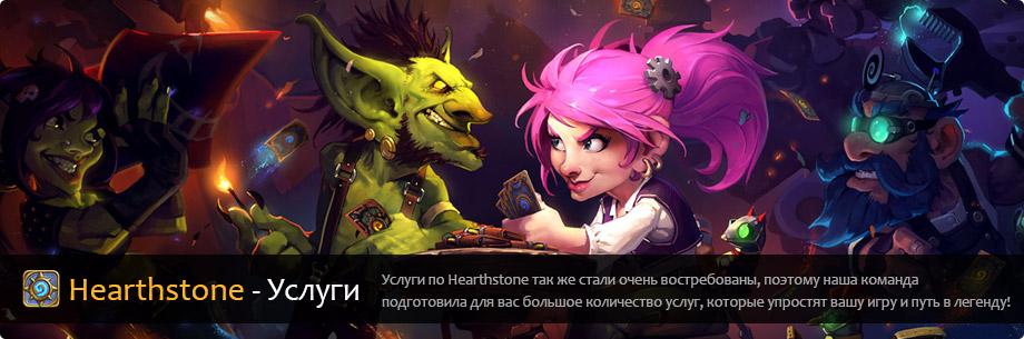 Купить услуги Hearthstone